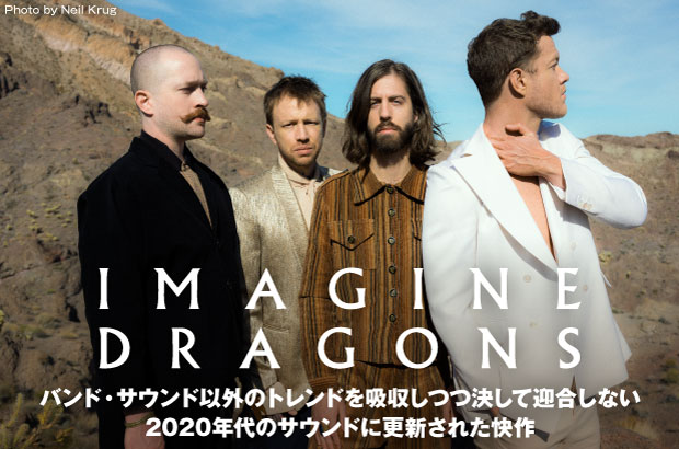IMAGINE DRAGONSの特集公開。CMソングでも話題のグラミー受賞バンドが、トレンドに迎合することなく新しいやり方で自らの価値を更新したニュー・アルバム『Mercury - Act 1』をリリース