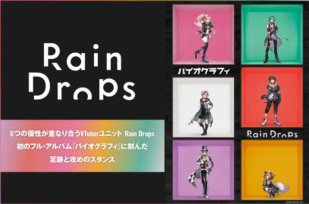 6つの個性が重なり合うVTuberユニット、Rain Dropsのインタビュー公開。第1章の完結になる、足跡と攻めのスタンスを刻んだ初フル・アルバム『バイオグラフィ』をリリース