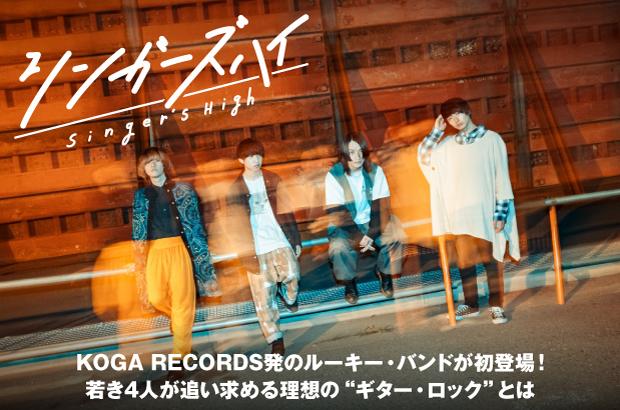 KOGA RECORDS発ルーキー・バンド、シンガーズハイのインタビュー&動画メッセージ公開。初期衝動に満ちつつ構築力も垣間見える初の全国流通盤『Love and Hate』を10/20リリース
