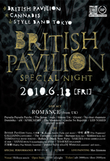 "ついに今週末!""British Pavilion Special Night"""