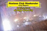 Hostess Club Weekenderの初日のレポートを公開。今回も洋楽ファンのツボを押さえたラインナップが揃った初日をレポート