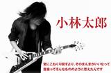"""小林太郎のインタビューを公開。""""歌心""""が存分に溢れたメジャー初となるフル・アルバムをリリース"""