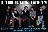 【LAID BACK OCEANインタビュー】鮮やかなピアノの音色と共に華々しく日本のロック・シーンに舞い降りた彼らの魅力に迫る―