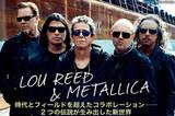 【明日リリース!】LOU REED & METALLICA 最強コラボ・アルバムを徹底特集!