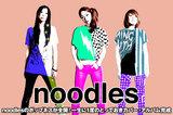 noodlesのインタビュー&動画メッセージを公開。WEEZERやGREEN DAY、PIXIESらの名曲たちをポップなnoodles色で染め上げた初のカバー・アルバムをリリース