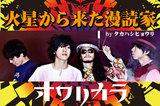 オワリカラ、タカハシヒョウリの「火星から来た漫読家」【第14回】をアップ!今回は日本の誇る至宝漫画家、諸星大二郎について熱弁!