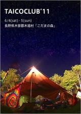 TORO Y MOIなどTAICOCLUB'11のThe 3rd Line-Up発表。