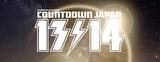 COUNTDOWN JAPAN 13/14、第4弾出演アーティスト発表。アルカラ、忘れらんねえよ、グッドモーニングアメリカ、SEBASTIAN X、ゲスの極み乙女。、東京カランコロンら39組が出演決定