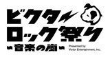 """来年2月に開催される""""ビクターロック祭り~音楽の嵐~""""、第1弾出演アーティストとしてサカナクション、THE BACK HORN 、くるり、THE BAWDIESら6組を発表"""
