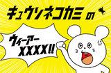 """キュウソネコカミによるコラム「ウィーアーXXXX!!」第6回を公開。今回は、アラサーに突入したヨコタ シンノスケ(Key/Vo)が、""""齢をとった""""と感じる4つのことをカミングアウト"""