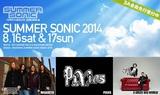 SUMMER SONIC 2014、第3弾ラインナップとしてPIXIES、MEGADETH、A GREAT BIG WORLDの3組が出演決定