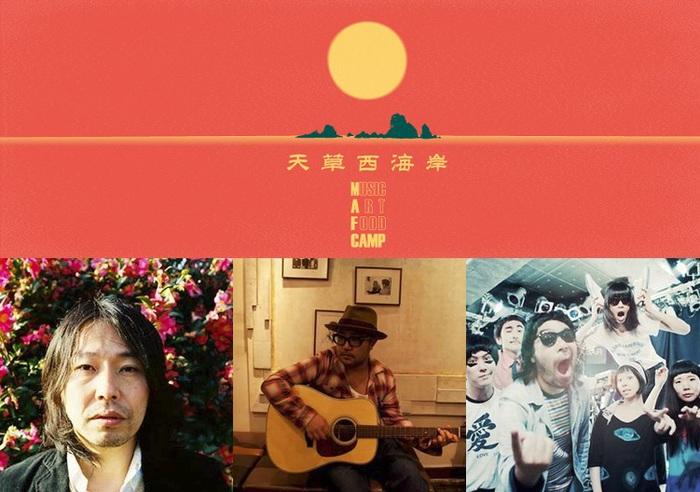 """曽我部恵一、松本素生 (GOING UNDER GROUND)、マッカーサーアコンチら出演。熊本のアコースティック限定フェス""""天草西海岸 MAF CAMP2014""""、5/24に開催決定"""