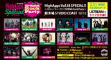 "KANA-BOON、LITE、Kidori Kidoriら出演。明日開催の""HighApps Vol.18 SPECIAL!!""、Ustream生中継決定"