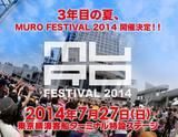 """""""MURO FESTIVAL 2014""""、7/27に開催決定。第1弾アーティストとしてアルカラ、LUNKHEAD、真空ホロウら7組を発表"""