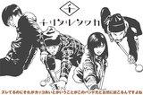 ex-GO!GO!7188のユウ(Gt/Vo)を中心に結成された4人組、チリヌルヲワカのインタビュー&動画メッセージ公開。キレッキレのバ ンド・サウンドが楽しめる5thアルバムを4/25リリース