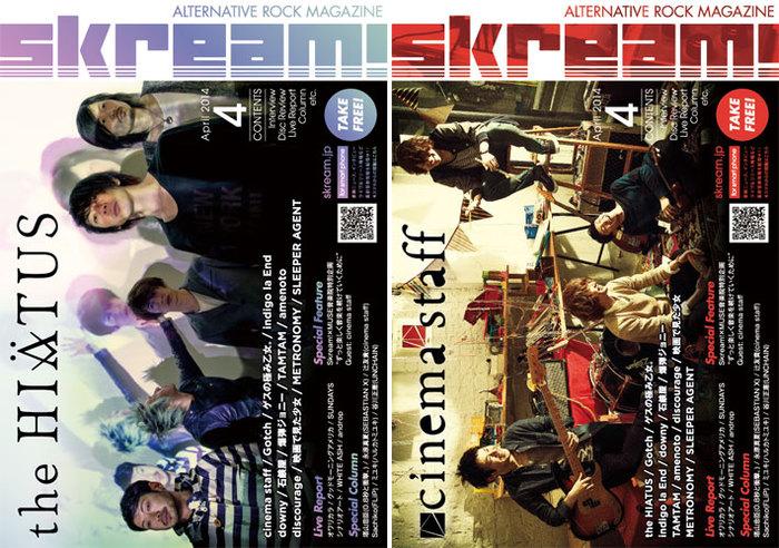 【the HIATUS、cinema staff表紙】Skream!マガジン4月号配布スタート。Gotch(後藤正文)、ゲスの極み乙女。、indigo la End、downy、石鹸屋、METRONOMYのインタビューなど掲載