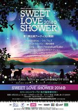 SWEET LOVE SHOWER 2014、第1弾出演アーティストにサカナクション、[Alexandros]、THE BAWDIES、くるり、エレカシら発表