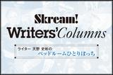 """Skream!ライター、天野史彬のコラム『ベッドルームひとりぼっち』最新号を公開。今月は、SEBASTIAN Xの活動休止に寄せて、今の""""こころ""""を語る"""