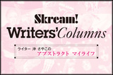 Skream!ライター、沖さやこのコラム『アブストラクト マイライフ』最新号公開。5月にメジャー・デビューを果たしたオワリカラにフォーカス、レコ発ワンマンで目撃した最新モードをレポート