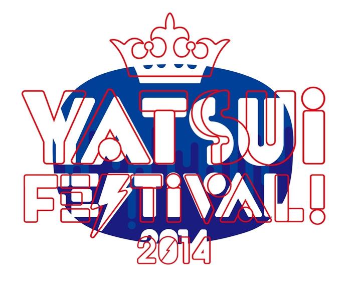 """DJやついいちろう主催フェス""""YATSUI FESTIVAL! 2014""""、第3弾ラインナップに後藤まりこ、セカイイチ、SAKANAMON、快速東京ら40組発表"""