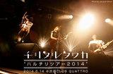 チリヌルヲワカのライヴ・レポートを公開。圧巻のグルーヴでハイ・レベルなバンドのポテンシャルを見せつけたレコ発ツアー・ファイナル、渋谷CLUB QUATTRO公演をレポート