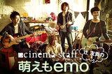 cinema staff、辻友貴によるコラム「萌えもemo」第18回を公開。今回は、大阪のレコード・ショップFLAKE RECORDS店長とのお酒エピソードと、再結成&来日が話題のエモ・レジェンドについて