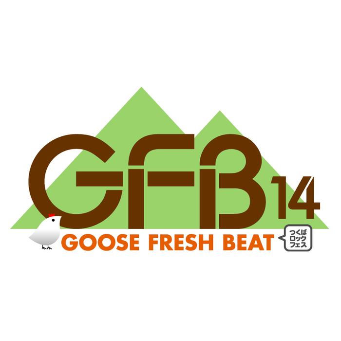 """来月開催の""""つくばロックフェス(GFB'14)""""、第3弾アーティスト発表。オワリカラ、SEBASTIAN X、踊ってばかりの国、DJみそしるとMCごはん、天才バンドら出演決定"""