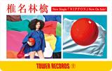 椎名林檎、ニュー・シングル『NIPPON』のリリースを記念して6/10-12の3日間限定でタワレコ300円オフ・クーポン配布決定