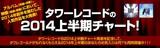 タワレコ2014上半期チャート発表、邦楽1位はBUMP OF CHICKEN。その他COLDPLAY、the HIATUS、Avicii、DAFT PUNK、SKRILLEX、SEKAI NO OWARIらがTOP10入り