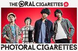 THE ORAL CIGARETTESによる写真コラム「PHOTORAL CIGARETTES」第2回を公開。今回も貴重なオフショットと共にバンドの近況をお届け