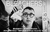 FUN.のギタリストJack Antonoffによる新プロジェクト、BLEACHERSのインタビュー公開。ソングライティング・センスが光るデビュー・アルバムを明日リリース。Twitterプレゼント企画も実施中