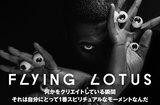 """LAビート・シーンの中心人物、FLYING LOTUSのインタビューを公開。""""死""""をテーマにサイケデリックな音像を聴かせる2年ぶりの新作を10/7リリース。12月に初の単独来日も決定"""
