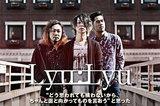 "Lyu:Lyuのインタビュー&動画メッセージを公開。新たなフェーズへ突入したバンドの""覚悟""が込められたメッセージ・ソング『ディストーテッド・アガペー』をリリース。プレゼント企画も開始"