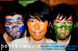 日本語ロックの新星3ピース、potekomuzinのインタビュー&動画メッセージを公開。ユーモアな歌詞世界とグルーヴィな楽器隊が絶妙なバランスを奏でる1stEPを10/22リリース