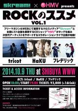 """フレデリック、tricot、HaKUが出演する""""ROCKのススメ""""、10/9の初開催に向けて関東近郊のHMV店頭で3バンドの作品を続々プッシュ"""