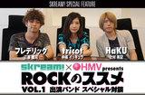 """10/9開催、Skream!×HMV共催イベント""""ROCKのススメ""""出演3バンド、tricot、HaKU、フレデリックのフロントマンによるスペシャル対談&動画メッセージを公開"""