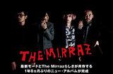 The Mirraz、畠山承平のインタビューを公開。最新モードとThe Mirrazらしさが共存する1年8ヵ月ぶりのニュー・アルバムを10/15リリース。Twitterプレゼント企画も