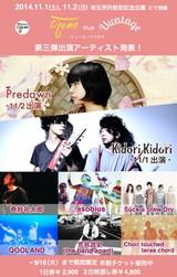 "Kidori Kidori、Predawnの2組が、11月に埼玉 所沢航空記念公園にて開催される新たな音楽フェス""tieemo no Uwatage""に出演決定"
