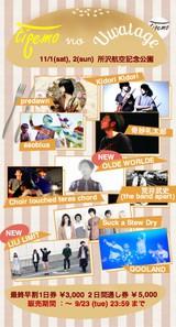 "OLDE WORLDE、LILI LIMITの2組が、11月に埼玉 所沢航空記念公園にて開催される新たな音楽フェス""tieemo no Uwatage""に出演決定"