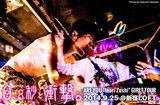 """0.8秒と衝撃。のライヴ・レポートを公開。""""僕らはロック・バンドですから!""""――移籍後初の新作を携えた東名阪レコ発ツアー初日、音楽シーンに噛み付く意気込みを示した東京公演をレポート"""