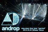 andropのライヴ・レポートを公開。3rdアルバムを引っ提げたワンマン・ツアー東京公演、きらびやかな演出と共にバンドのさらなる成長を示したZepp Tokyo 2デイズ2日目をレポート