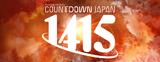 COUNTDOWN JAPAN 14/15、第3弾アーティストにthe HIATUS、ストレイテナー、THE BAWDIES、9mm、キュウソ、クリープハイプ、忘れらんねえよ ら出演決定