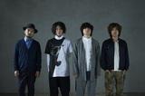 クリープハイプ、11/5にリリースするニュー・シングル『百八円の恋』の特設ページ開設。松居大悟 監督による表題曲のMVも公開