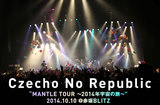 """Czecho No Republicのライヴ・レポートを公開。2ndアルバムを引っ提げた全国ツアーのファイナル、""""楽しい""""以上の何かが横溢した10/10赤坂BLITZ公演をレポート"""