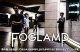 横浜の4人組、FOGLAMPのインタビューを公開。90年代UKロックやUSエモの影響を消化し、メランコリーとともに美しい風景を描きだした1st EPを10/15リリース