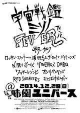 """ギターウルフ主催イベント""""宇宙戦艦ミソノFEVER""""が12/28に味園ユニバースにて開催決定。N'夙川BOYS、ザ50回転ズ、オシリペンペンズらの出演も発表"""