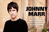 UKロックを代表するカリスマ・ギタリスト、Johnny Marrのインタビューを公開。アグレッシヴなMarr流のロックンロールが目一杯詰まった2ndソロ・アルバムを10/22リリース