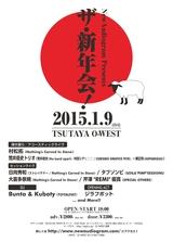 """ストレイテナー、NCIS、スペアザ、ASPARAGUS、バンアパのメンバーら出演の新年会イベント""""ザ・新年会!""""、来年1/9に渋谷で開催決定。オープニング・アクトにジラフポットが抜擢"""