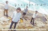 京都出身の4人組エモ・バンド、asayake no atoのインタビューを公開。邦楽エモの影響を昇華した多彩なサウンドでリスナーをひき込む1stミニ・アルバムを11/5リリース