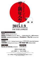 """高本和英(COMEBACK MY DAUGHTERS)、Predawn、The fin.が来年1/9に渋谷で開催されるライヴ・イベント""""ザ・新年会!""""に追加出演決定"""